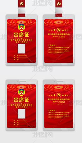 党建政协委员会出席证工作牌会议胸牌名片模板