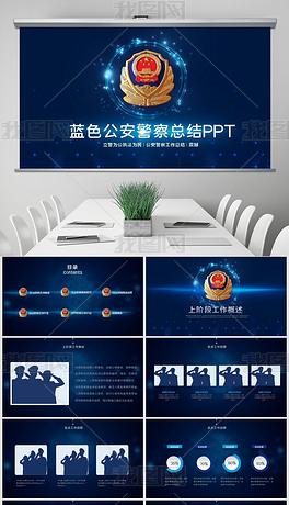 科技开场公安警察动态PPT模板