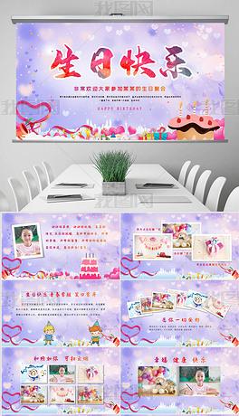 温馨生日快乐生日派对纪念册电子相册动态PPT