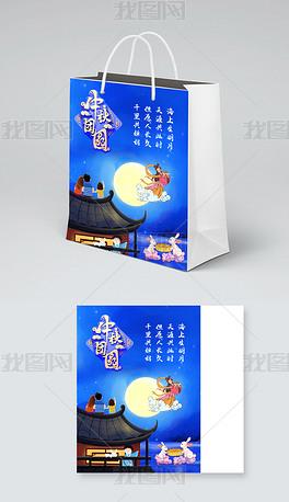 蓝色中秋团圆赏月亮月饼手提袋设计