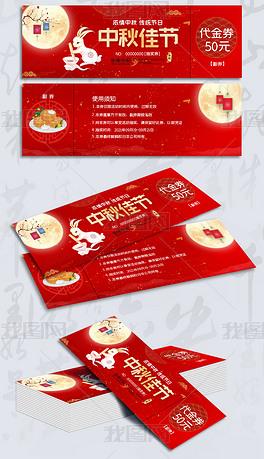 中秋节月饼券代金卷抵用券模板设计