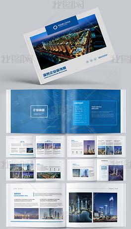 简约蓝色长方形招商手册企业公司画册设计