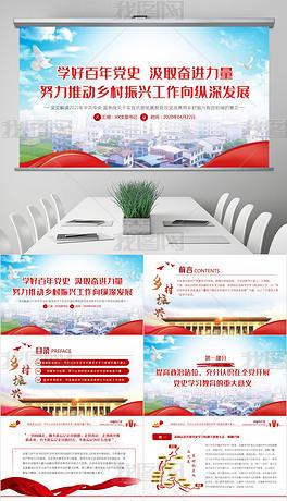 乡村振兴党史学习教育支部村委基层组织模板