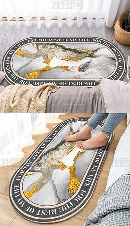 现代简约北欧手绘轻奢卧室客厅床边毯椭圆形地毯
