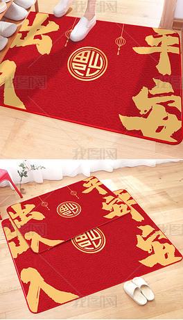 新中式红色喜庆出入平安入户地垫地毯