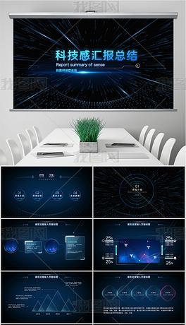 2022年蓝色科技年终总结汇报商务科技模板