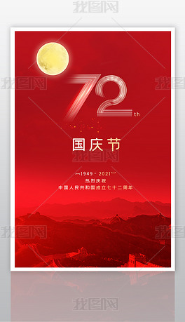 创意时尚国庆节海报设计
