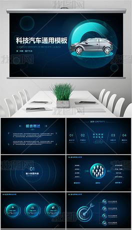 大气动画科技汽车保养销售通用PPT模板