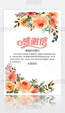 唯美花卉小清新感谢信海报设计