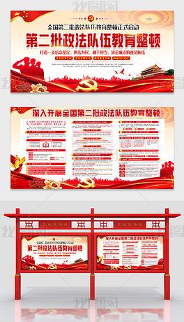 开展第二批政法队伍教育整顿宣传展板海报宣传栏