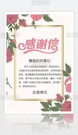 唯美奢华花卉感谢信海报设计