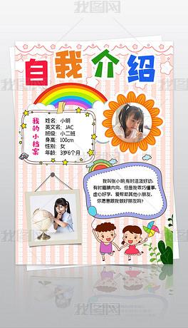 卡通幼儿园自我介绍小报幼升小简历手抄报模板