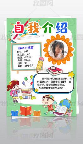 幼儿园自我介绍小报幼升小简历手抄报电子模板