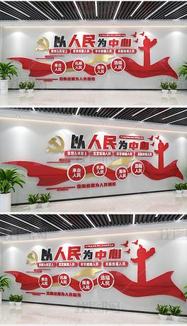 红色大气以人民为中心党建标语文化墙党建文化墙