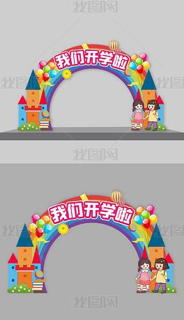 我们开学啦学校开学季拱门