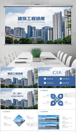 蓝色建筑工程公司工作总结汇报计划动态PPT