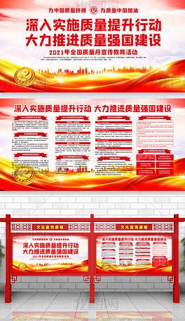 红色2021年全国质量月专栏设计