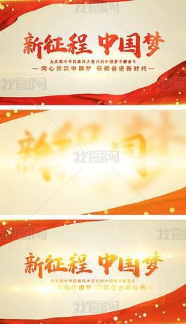 新征程中国梦简约红色文字标题(无插件)