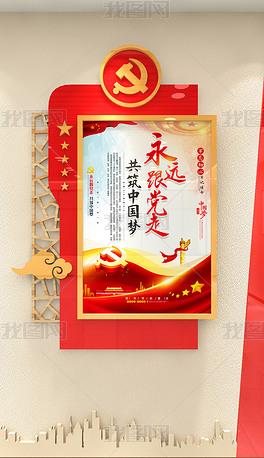 永远跟党走共筑中国梦党建室挂画海报展板