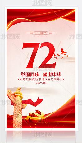 热烈庆祝新中国成立72周年手机宣传海报设计