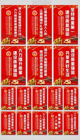 红色全套完整2021年全国质量月宣传活动标语
