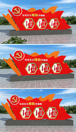 红色社会主义核心价值观党建城市广场公园景观