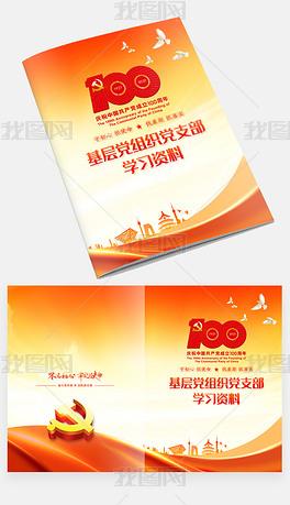 创建党100周年画册工作汇报封面宣传汇编画册