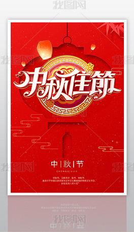 创意大气中秋节海报设计