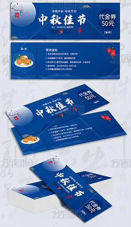 中国风中秋节月饼券代金卷抵用券模板