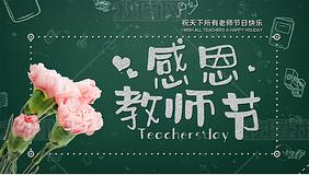 感恩教师节粉笔字AE模板