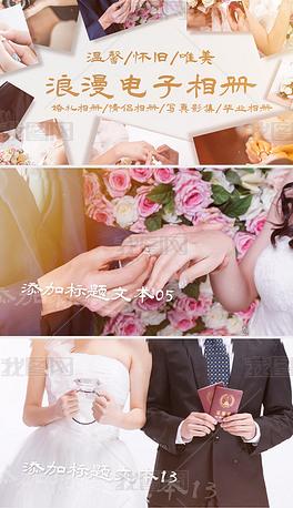 浪漫唯美温馨情侣爱情相册图文ae模板