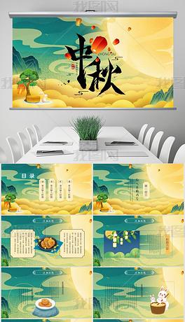 精美简约中国风传统节日团圆节中秋节PPT模板