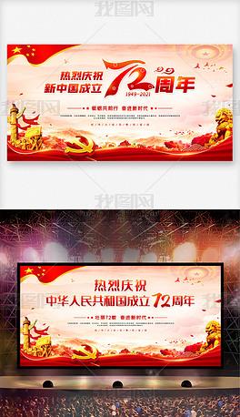 红色大气十一国庆节新中国成立72周年展板