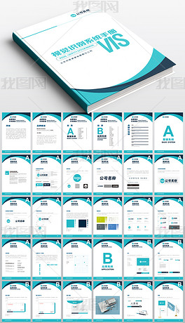 全套蓝色简约大气企业VI手册毕业设计vi模板