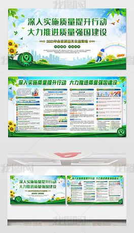 2021绿色清新全国质量月展板设计
