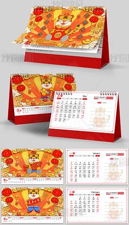 中国风国潮风2022虎年卡通元素台历挂历模版