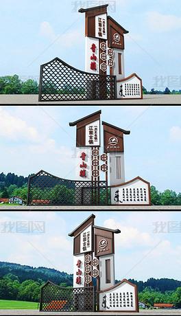 中式古典乡村社区户外村名牌村牌导视牌雕塑设计