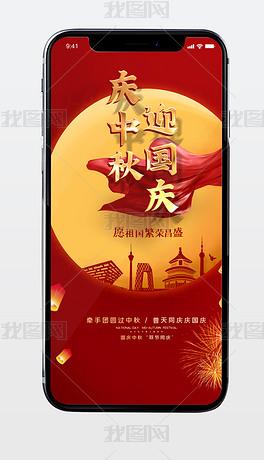 时尚大气红色中秋节国庆手机海报设计