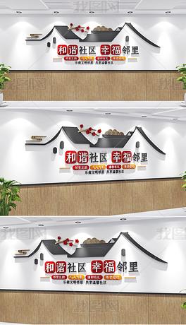 中式和谐社区文化墙文明宣传文化墙文明城市