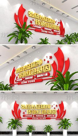 长征精神部队党建形象墙党员活动室文化墙