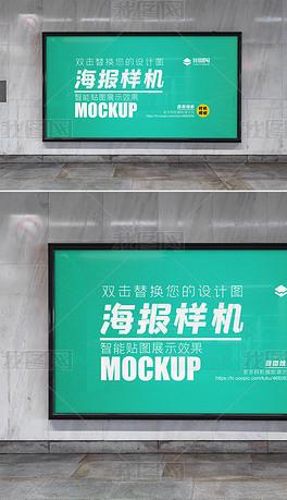 地铁海报地下通道灯箱海报展板广告牌样机29
