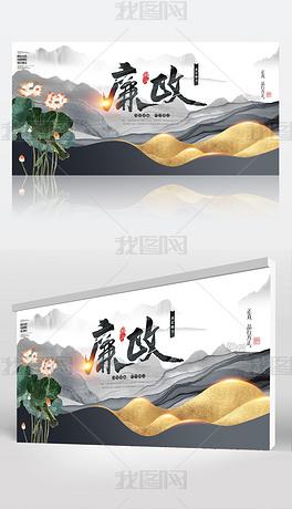 大气古典中国风廉政文化宣传展板设计