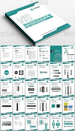 高端绿色牙科口腔医院品牌全套VI视觉手册