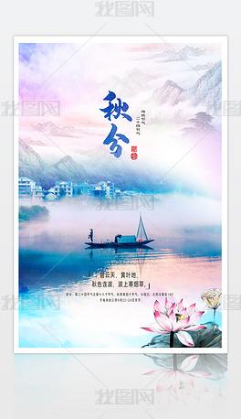 中国风二十四节气之秋天秋季秋分海报
