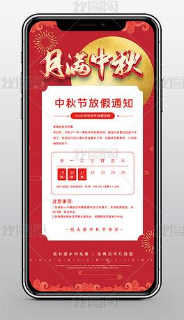 红色时尚简约中秋节放假通知中秋手机海报模板