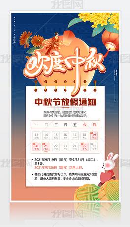 大气中秋节放假通知海报设计
