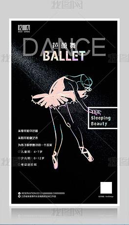 创意黑金芭蕾舞招生海报