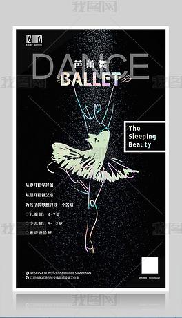 创意黑金芭蕾舞培训招生海报模板