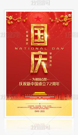 中国风十一国庆节庆祝新中国成立72周年海报
