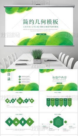 简约清新绿色年中工作总结年终汇报ppt模板